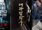 [오늘뭐보지?]'범죄도시' 1위…지오스톰 뒤이어