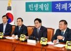 민주당 국감 대책회의