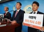 민중당, 이명박 소환 촉구