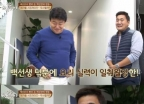 """남상미, 남편 최초 공개…""""백선생 출연 이후 요리 실력 늘어"""""""