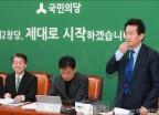 박주원 '호루라기 경고'