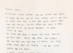 샤이니 온유, 성추행 논란 4개월 만에 공식 사과