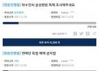 '박수진 특혜논란' 국민청원 등장…4만2000명 서명