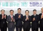 the300, '내 삶을 바꾸는 개헌' 컨퍼런스 개최