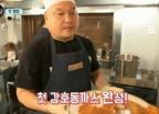 """'강식당' 강호동 """"싸우지말고, 화내지 말아요""""… 배려요정"""