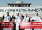 대한변협, '세무사법 개정안 결사 반대'