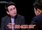 """'썰전' 유시민 """"비트코인, 절대 손대지 마라"""""""