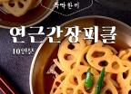 """[뚝딱 한끼] """"아삭아삭 새콤""""…연근피클 레시피"""