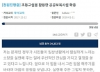 """유시민 실명 청원…""""유명세로 반칙"""" vs """"관심 제고, 옳은 일"""""""