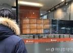 모든게 투자자 책임?…가상화폐거래소 '고무줄' 약관 논란