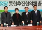 국민의당-바른정당 통합추진협의체 공식 출범