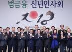 2018 범금융 신년인사회