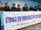 황창규 KT 회장 불법정치자금 규탄 기자회견