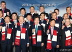 2018 평창동계올림픽 후원기업 신년 다짐회
