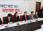 자유한국당, 개헌·정개·사개특위 첫 회의