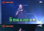 '슈가맨2' 이지연·영턱스클럽…여전한 미모·실력 과시