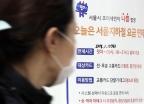 '미세먼지' 서울 지하철·버스 출-퇴근 무료