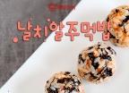 [뚝딱 한끼] 입맛 없는 날 별미… '날치알주먹밥'