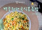 [뚝딱 한끼] 새우향이 솔솔~ '백종원 태국식 볶음밥'