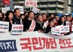 국민개헌 기자회견 진행하는 자유한국당