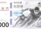 """""""평창 2000원권, 2만원에 팝니다""""…10배 뛰어"""