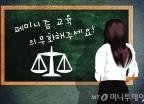 """""""페미니즘 교육 의무화해주세요""""… 교실 여혐에 선생님 발 동동"""