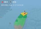 대만 타이베이서 규모 5.7 지진 발생