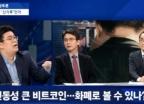 """유시민-정재승, 암호화폐 설전…""""거래수단 아냐"""" vs """"경험 없을 뿐"""""""