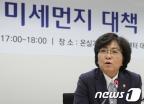 [사진]김은경 환경장관, 미세먼지 대책논의