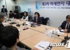 [사진]제3차 미세먼지 대책 회의