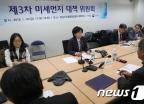 [사진]제3차 미세먼지 대책 위원회