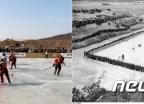 [사진]'한국전쟁 당시 임진강 아이스하키 경기를 그대로'