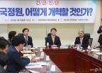 국정원 개혁 토론회 참석한 안철수