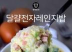 [뚝딱 한끼] 레인지에 돌리면 뚝딱! '달걀밥' 레시피