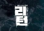 """박진희, 고현정 대신 '리턴' 맡는다…""""최선 다할 것"""""""