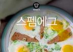 [뚝딱 한끼] 달걀 프라이 예쁘게 만드는 '꿀팁'