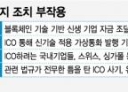 """[MT리포트]""""규칙 좀 만들어주세요""""…한국은 ICO '무법지대'"""