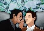 """""""암호화폐 투자하세요""""…3700명 속인 유사수신업체"""