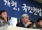 국민헌법자문특위, 개헌 자문안 관련 기자간담회