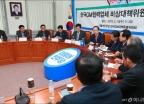 민주당, 한국지엠협력업체 비대위 간담회 개최