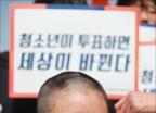 [사진]선거연령 하향 위한 삭발