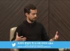 """트위터 CEO """"비트코인, 10년 안에 단일통화 될 것"""""""