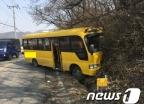 파주 어린이집 통원차량 충돌사고… 25명 부상