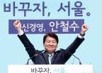 안철수, '서울시장 출마선언'