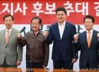 자유한국당, 김태호 경남지사 후보 추대