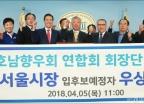 호남향우회, 우상호 서울시장 예비후보 지지선언