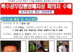 검찰수사관에게 흉기 휘두른 피의자…경찰 공개 수배