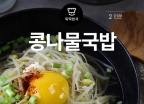 [뚝딱 한끼] 해장엔 '콩나물 국밥'이 최고