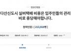 """""""다산신도시 실버택배 지원 철회"""" 靑 국민청원 20만명 돌파"""