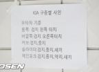 무너진 신뢰…LG 트윈스 '사인 훔치기' 파문